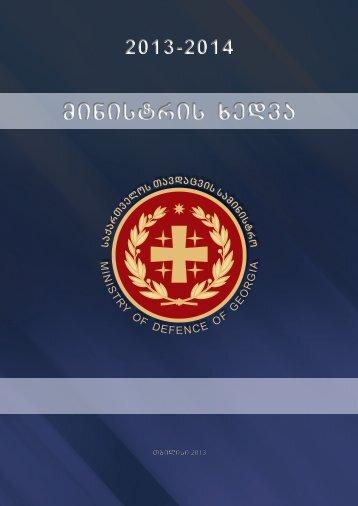 მინისტრის ხედვა 2012-2013 - საქართველოს თავდაცვის სამინისტრო