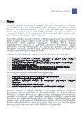 მინისტრის ხედვა 2012-2013 - საქართველოს თავდაცვის სამინისტრო - Page 4