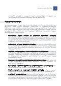 მინისტრის ხედვა 2012-2013 - საქართველოს თავდაცვის სამინისტრო - Page 6