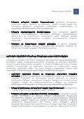 მინისტრის ხედვა 2012-2013 - საქართველოს თავდაცვის სამინისტრო - Page 7