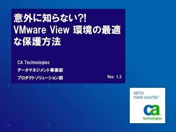 意外に知らない?! VMware View 環境の最適 な保護方法 - ARCserve
