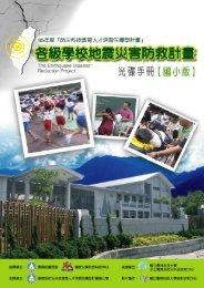 地震災害防救計畫 - 訓育組長