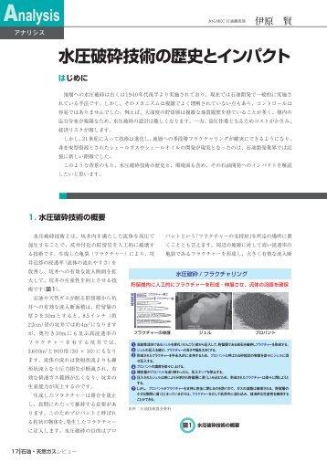水圧破砕技術の歴史とインパクト - JOGMEC 石油・天然ガス資源情報