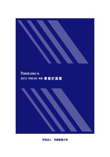 平成24年度 事業計画書(1491KB) - 京都産業大学