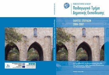 νεος οδηγος σπουδων τμηματος 2006-2007 - Πανεπιστήμιο Αιγαίου