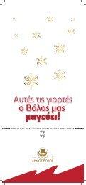 Εορταστικό Πρόγραμμα Χριστουγεννιάτικων Εκδηλώσεων Δήμου Βόλου - 2014