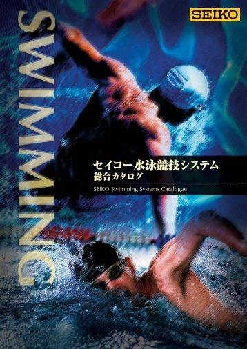 セイコー水泳競技 システムカタログ(4MB) - セイコータイムシステム