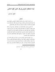 ﻗﺎﻨون اﻟﻘﻴﻤﺔ اﻟﻌﺎﻟﻤﻲ ﻓﻲ ظل أﺒﻌﺎد اﻻﺴﺘﻘطﺎب اﻟﻌوﻟﻤﻲ - جامعة دمشق