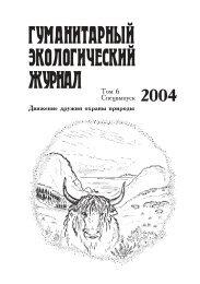 Том 6. Спецвыпуск. 2004 - Орнитологический журнал Беркут
