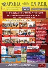17ο Διεθνές Συνέδριο ΕΨΨΕΠ 15-18 Μαϊου 2012 17th ... - APPAC