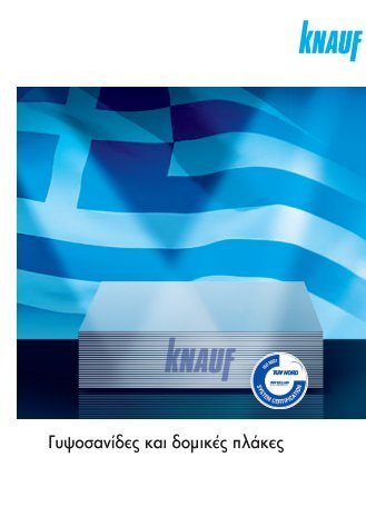Knauf - Vioper.gr