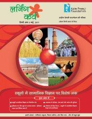 hindi - Azim Premji Foundation