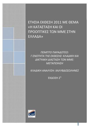 Χαλυβδοσωλήνες - Startup Greece