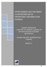 Φαρμακευτικές εταιρείες - Startup Greece