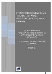 Τυποποίηση & Συσκευασία - Startup Greece