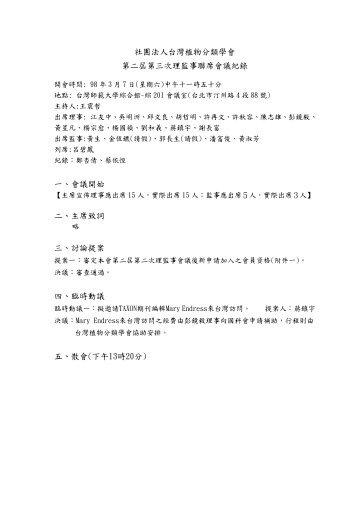 社團法人台灣植物分類學會第二屆第三次理監事聯席會議紀錄一、會議 ...