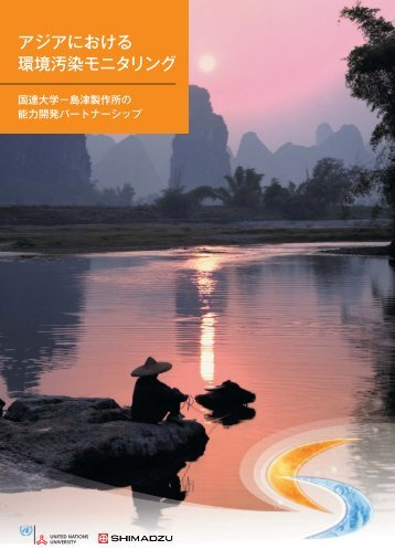 アジアにおける 環境汚染モニタリング - United Nations University