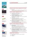 № 2 (6) - Институт проблем морских технологий - Page 4