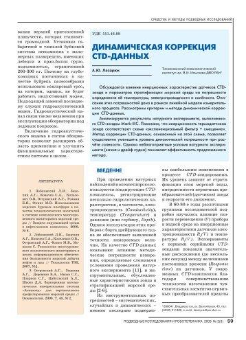 динамическая коррекция стd-данных - Институт проблем ...