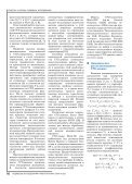 динамическая коррекция стd-данных - Институт проблем ... - Page 2