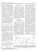динамическая коррекция стd-данных - Институт проблем ... - Page 4