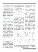 динамическая коррекция стd-данных - Институт проблем ... - Page 5