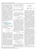 динамическая коррекция стd-данных - Институт проблем ... - Page 6
