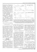 динамическая коррекция стd-данных - Институт проблем ... - Page 7