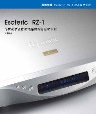 Esoteric RZ-1 器材評論 - 勝旗音響
