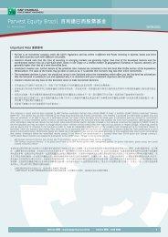 Parvest Equity Brazil 百利達巴西股票基金 - ACE Life Hong Kong
