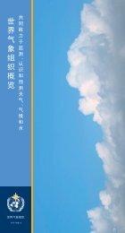 世界气象组织概览 - E-Library - WMO