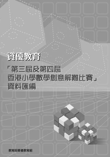 「第三屆及第四屆香港小學數學創意解難比賽」 資料匯編 - 香港教育城 ...