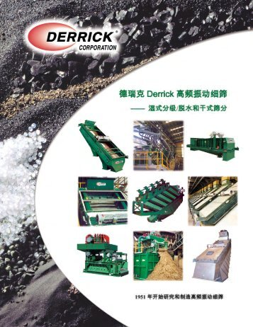Derrick Catalog Chinese.pdf - Derrick Corporation