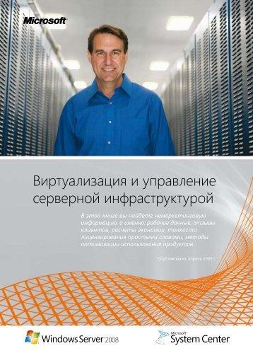 Виртуализация и управление серверной инфраструктурой