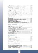 qarTuli ena da literatura V klasis saxelmZRvanelo - Page 5