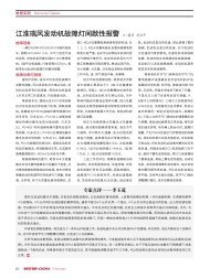 江淮瑞风发动机故障灯间歇性报警文/南京赵宝平 - 汽车维修与保养