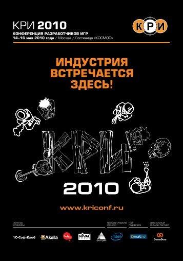 Скачать официальный каталог КРИ 2010 в формате PDF (9.3 MB)