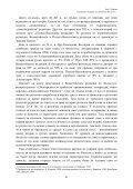 Електронно издание на славянския Физиолог - Index of - Page 3