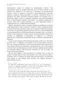 Електронно издание на славянския Физиолог - Index of - Page 4