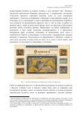 Електронно издание на славянския Физиолог - Index of - Page 7