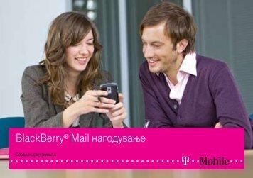 преземи PDF документ - T-Mobile