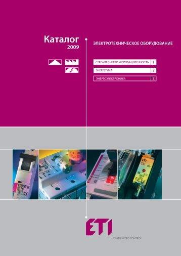 Автоматические выключатели ETIMAT 10