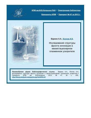 z - Институт прикладной математики им. М.В.Келдыша РАН