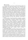 z - Институт прикладной математики им. М.В.Келдыша РАН - Page 4