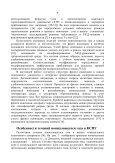 z - Институт прикладной математики им. М.В.Келдыша РАН - Page 5