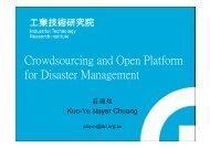 Crowdsourcing and Open Platform for Disaster Management