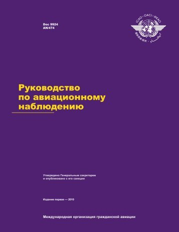 Doc 9924 - Сертификаты типа (МАК)