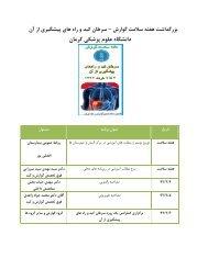 سرطان کبد و راه های پیشگیری از آن دانشگاه علوم پزشکی کرمان - IAGH