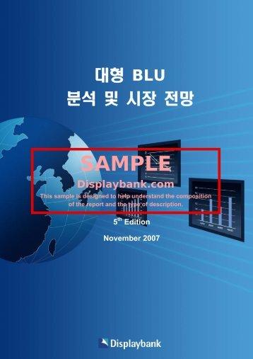 대형 BLU 분석 및 시장 전망 - 디스플레이뱅크
