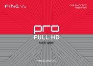 블랙박스 FINEVu PRO FULL-HD 사용자매뉴얼